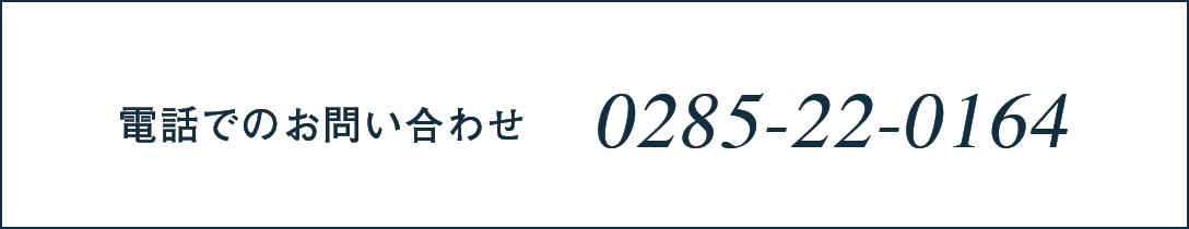 0285-22-0164